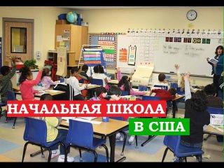 Жизнь в США - Начальная школа в США