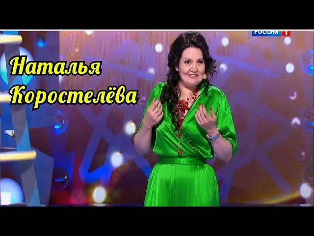Наталья Коростелева Сборник смешных монологов Часть первая
