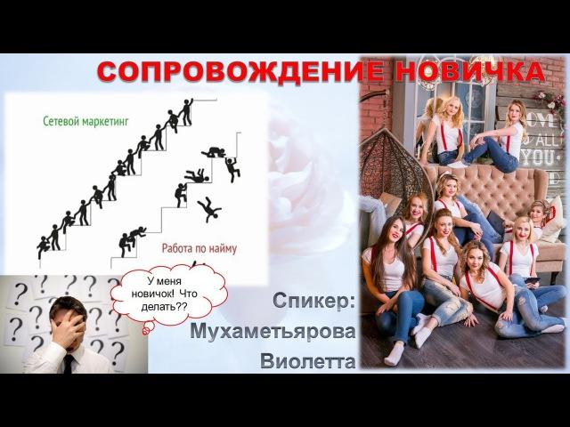 Сопровождение новичка Мухаметьярова Виолетта