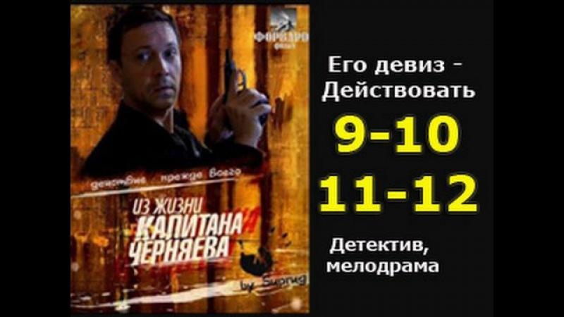 Из жизни капитана Черняева 9 10 11 12 серии детективный сериал