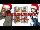 Тикки Тоби и Клокворк Холодильник - крипипаста пародия.