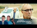 Саша добрый, Саша злой. 5 серия 2016. Детектив @ Русские сериалы