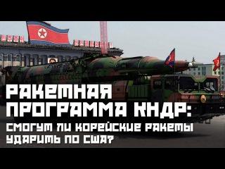 Ракетная программа КНДР: Смогут ли корейские ракеты ударить по США