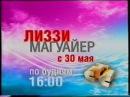Лиззи Магуайер СТС 27 05 2007 Анонс