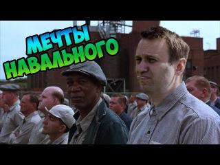 Сурковская пропаганда: Мечты Навального