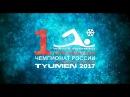 Первый лично командный чемпионат России по зимнему плаванию
