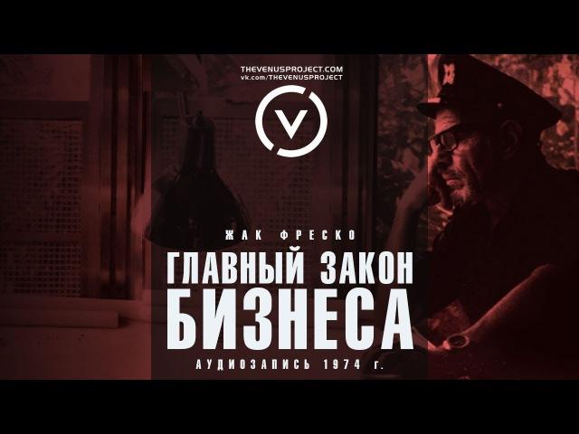 Главный закон бизнеса Жак Фреско Проект Венера