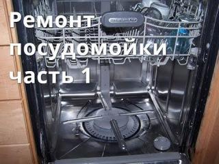 Ремонт посудомоечной машины hansa часть 1