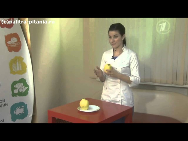 Диетолог Анна Коробкина. Айва.
