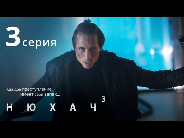НЮХАЧ. СЕЗОН 3. СЕРИЯ 3. The Sniffer. Season 3. Episode 3