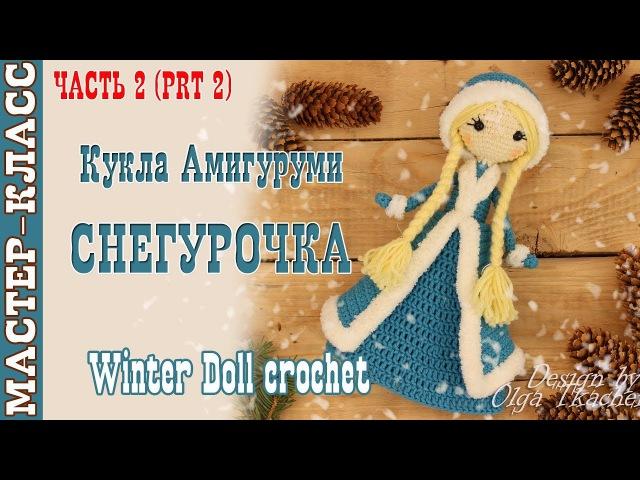Кукла Девочка Снегурочка крючком Новый год 2018 Вязаная снегурочка Урок 70 Часть 2 Мастер класс