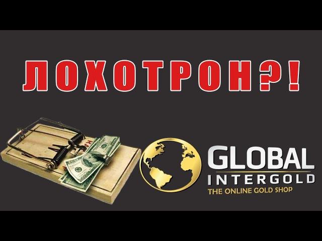 Global InterGold мошенничество пирамида лохотрон У компании нет золота!
