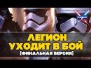 Валайбалалай - Легион уходит в бой Песня про Звёздные Войны