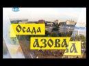 Фильм Осада Азова