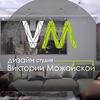 Дизайн студия Виктории Можайской