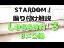 【振付解説】STARDOM!Lesson3 Bメロ編【もりかな】