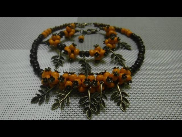 Украшения из натуральных камней. Осень. Jewellery made of natural stones