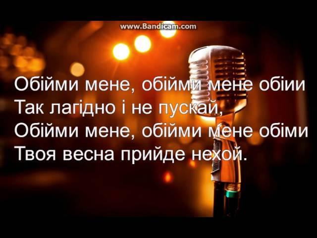Океан Ельзи - Обійми (Karaoke. original istrumental)