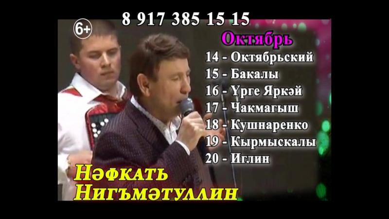 Концерты Нафката Нигматуллина по Башкортостану