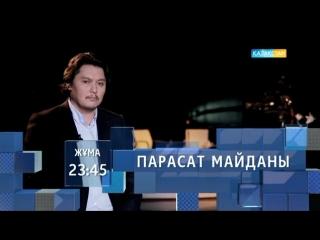 Бгн 23:45-те Сламбек Туекел мен Елзат Ескендр Парасат майданында