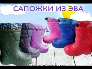 """Непромокаемые супер-сапожки из EVA  от Интернет-магазин детских товаров """"Егоша"""""""