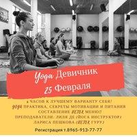 Yoga ДЕВИЧНИК