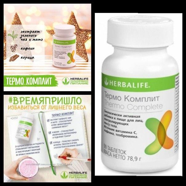 Как ускорить метаболизм для похудения таблетки отзывы