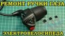 Ручка газа \ Как проверить и заменить датчик холла электро велосипеда