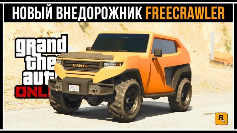 GTA Online Обзор нового внедорожника Canis Freecrawler