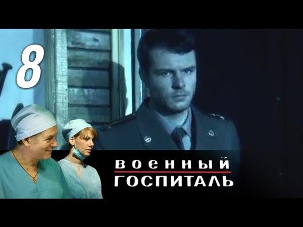 Военный госпиталь 8 серия (2012)