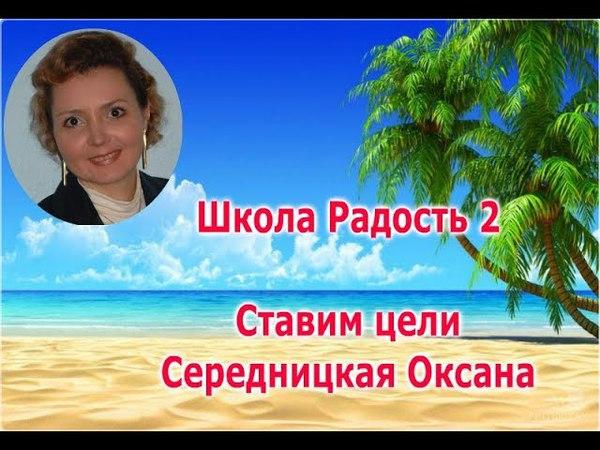 Школа Радость 2 Как правильно ставить цели Середницкая Оксана