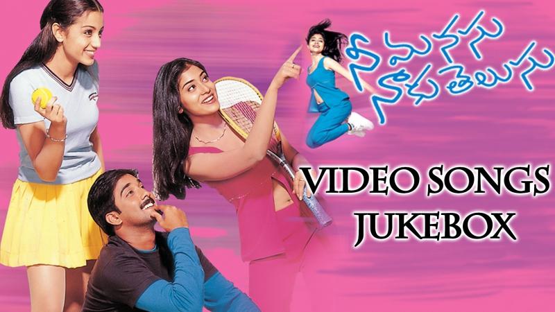 Nee Manasu Naaku Telusu 2003 Telugu Movie Full Video Songs Jukebox Tarun Trisha Shriya