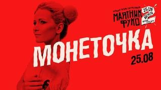 Монеточка — Каждый раз, Последняя дискотека, Нимфоманка и другое   LIVE «Маятник Фуко 2»