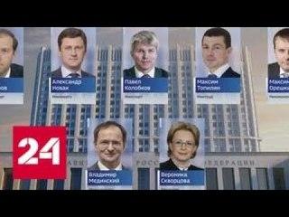 Новому кабмину придется добиться прорыва во всех областях - Россия 24
