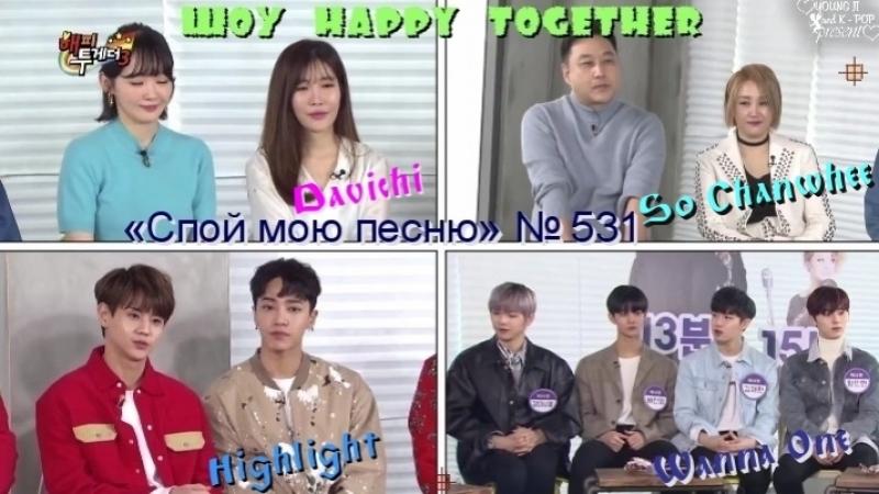 FSG YoungJi Шоу Happy Together Спой мою песню Wanna One So Chanwhee Highlight Davichi 531 эпизод рус суб