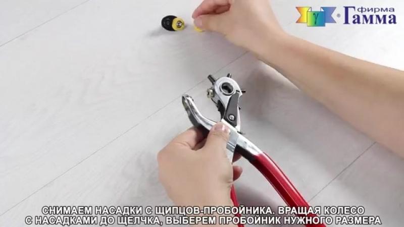 Установка блочек на коже с помощью универсальных щипцов-пробойника Micron арт. HPU-6