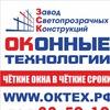 Оконные технологии Новокузнецк