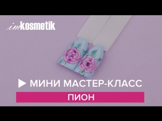 """Мини мастер-класс """"Пион"""""""
