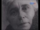 Девять дней и вся жизнь (д/ф, СССР, 1979)