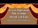 Буало-Нарсежак - Последняя песня для Евы аудиоспектакль детектив