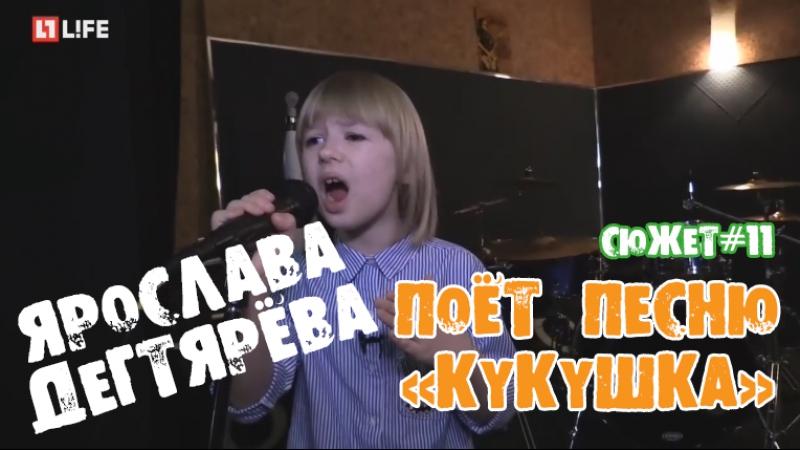Ярослава Дегтярёва поёт песню Кукушка LIFE Новости 02 06 2017
