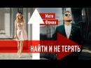Митя Фомин - Найти и не терять Премьера клипа 2017