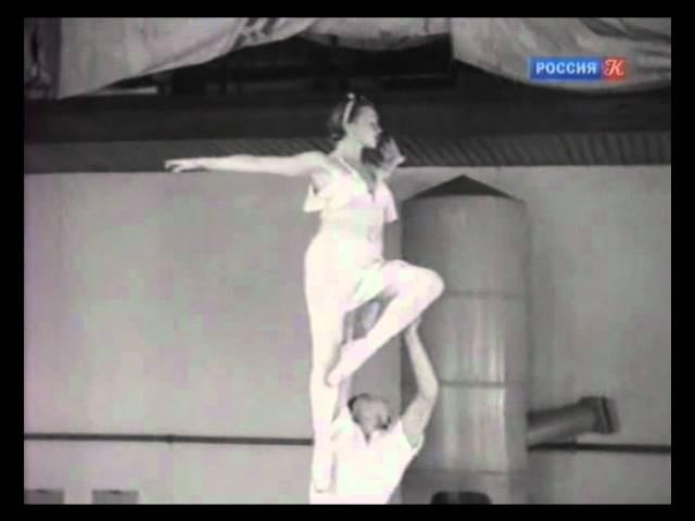 Абсолютный слух. Репетиция 1940 года Ромео и Джульетта
