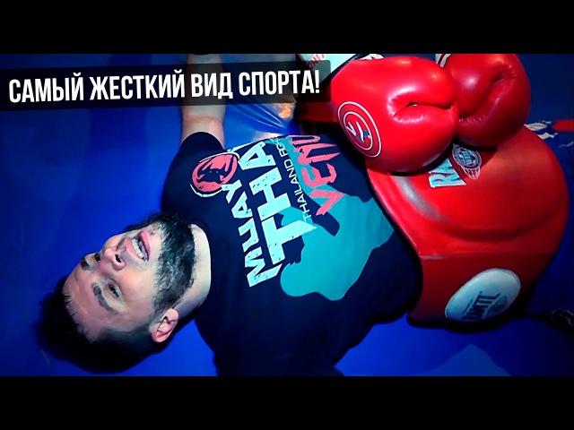 Удары в Пах и Головой Бирманский бокс с Каныбеком Бикбоевым 100PuDoV TV 2K17 46