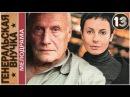 Генеральская внучка 13 серия 2009 HD 720p