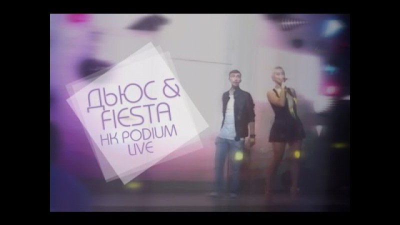 Дьюс и Виктория Fiesta Choose you НК PODIUM 2014