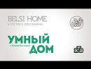 BELSI Home в гостях у программы УМНЫЙ ДОМ на НТВ