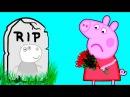 СЬЮЗИ СБИЛА МАШИНА Свинка Пеппа подряд НА РУССКОМ НОВЫЕ СЕРИИ около 10 минут