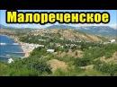 Крым 2017 стоит ли ехать на отдых в Малореченское или в Рыбачье
