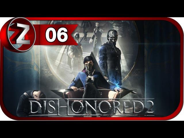 Dishonored 2 Прохождение на русском 6 Аддермирский институт FullHD PC